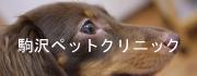 駒沢ペットクリニックHP